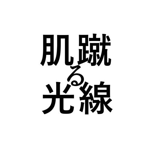 井戸沼紀美