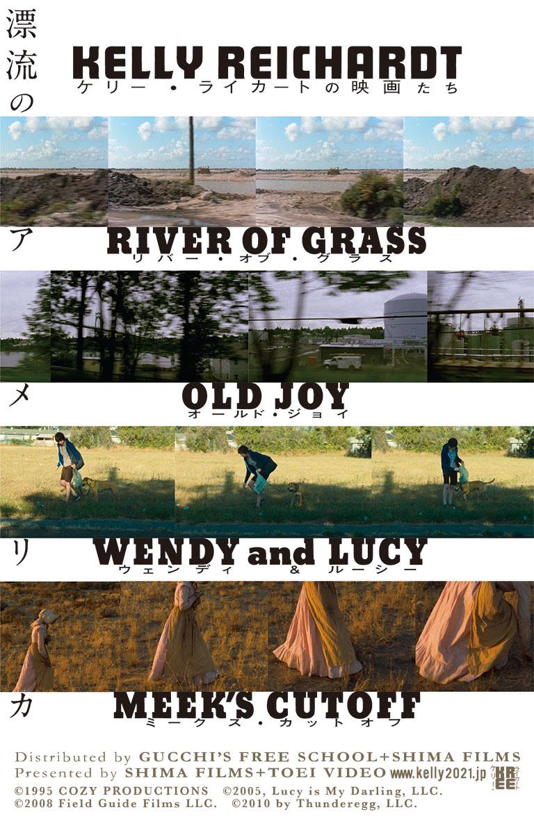 「ケリー・ライカートの映画たち 漂流のアメリカ」